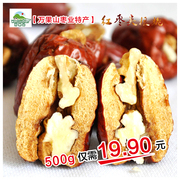Xinjiang Hetian big jujube folder walnut kernel 500 grams special lose money bag mail hold fruit and other snacks