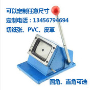 Manually cut card machine cutter cut PVC card card machine made 28 * 54 mm, x43 63 mm