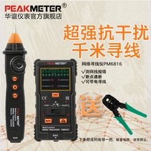 Huayi PM6816 line finder check line multi-function line finder network line detector anti-interference wire breakage tester