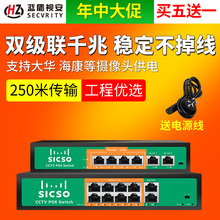 8 port POE switch power supply 4 port Gigabit 48V monitoring network 100M 5 9 10 wireless AP Blue Shield Dahua