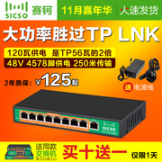 8-Port POE switch Gigabit 4 5 9 hundred Gigabit Standard 48V power supply Marine Surveillance Network Camera 10 Road