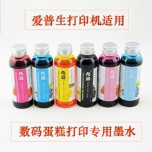 Water nine edible ink for EPSON printer ink color ink edible edible pigment