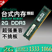 Fully compatible with DDR3 1333, 2G desktop memory, three generation computer, dual pass, 4G compatible, 1600 no pick board