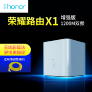 HUAWEI glory X1 1200M dual band router enhanced version of WiFi smart home wireless high speed and stable expansion