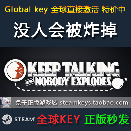 PC正版游戏Steam 没人会被炸掉Keep Talking and Nobody Explodes