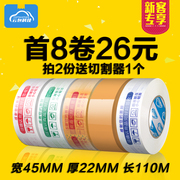 Warning tape sealing tape with express packaging sealing Taobao tape adhesive tape