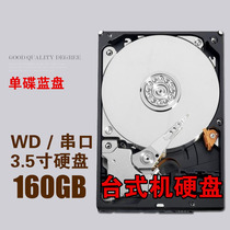 single disc blue disk W / D 1600AAJS 160G serial hard drive SATA desktop hard drive three years Baohuan