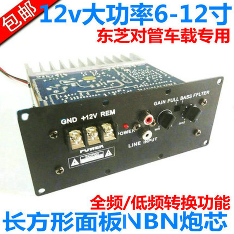 13 44] The power amplifier board of the 12V subwoofer on the