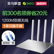 360 home wireless router through high-speed WIFI Gigabit fiber broadband dual wall Wang enterprise P3