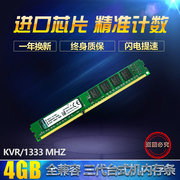 The new Kingston 4G 1333 DDR3 three generation desktop double-sided memory is fully compatible with G41 dual channel 8G