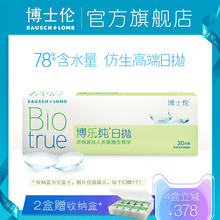 [Buy 4 minus 378] Bausch & Lomb official flagship store Bole net throw thin contact lens 30 piece flagship quality