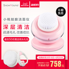 ShowYoung Peach Girl Cleansing Device Pore Cleaner Cordless Household Electric Wash Brush Face Washer