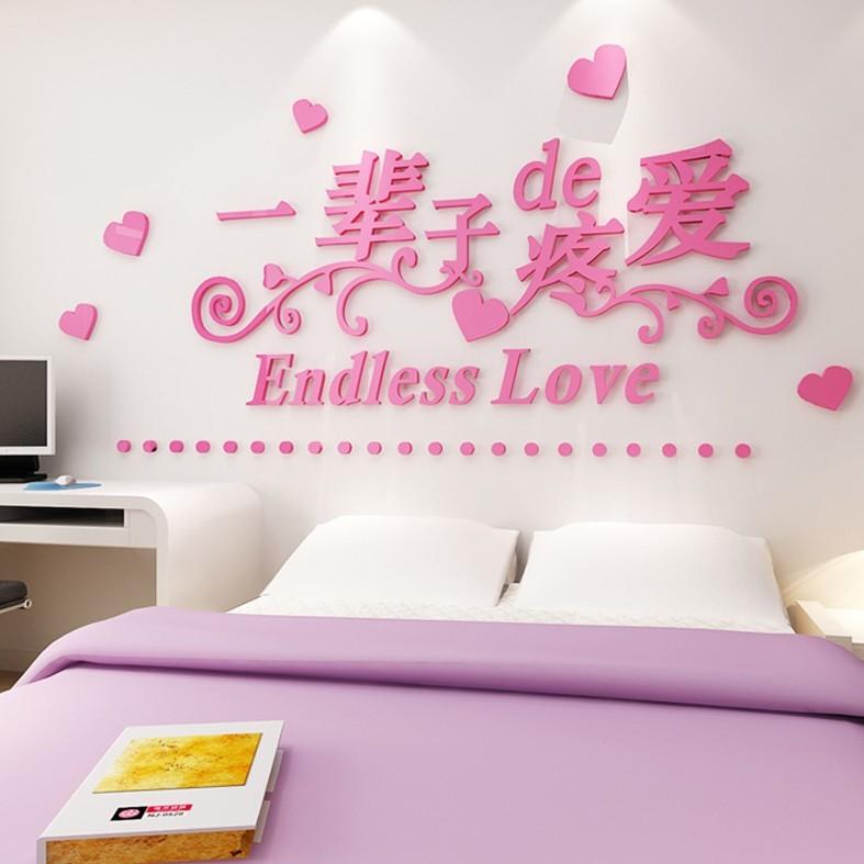 浪漫温馨亚克力3d立体墙贴客厅卧室床头喜庆婚房装饰画墙壁纸自粘