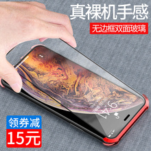 Double-sided glass rimless iPhone exmax mobile phone shell Apple tide XR anti-falling XS magnetic absorption personality creativity IX transparent universal magnet King men and women x protective sheath ultra-thin Max net red high-end