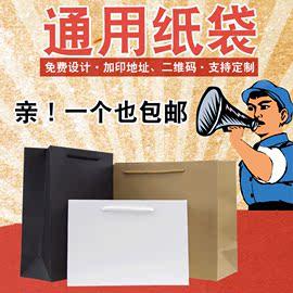 礼品袋子手提袋定制印刷logo购物袋服装袋批发黑色包装袋牛皮纸袋