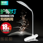 Xin Xin LED lamp eye learning USB to charge a small bedroom bedside lamp Taiwan dormitory dormitory desk