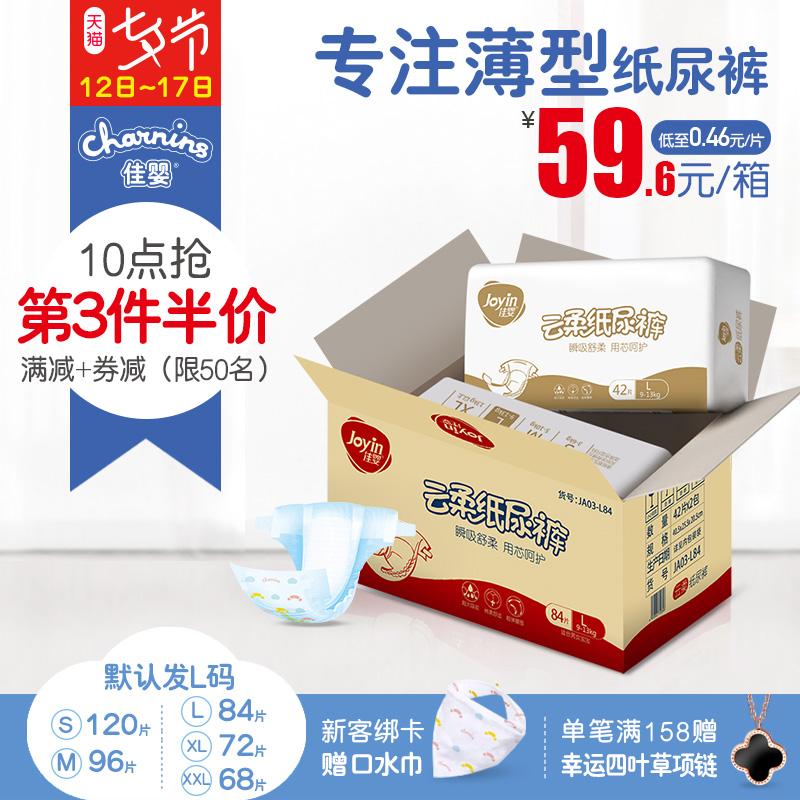 Купить Подгузники / Пеленки в Китае, в интернет магазине таобао на русском языке