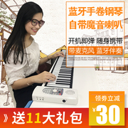 Novo roll piano 88 key padded professional version of the Bluetooth keyboard adult portable beginner piano 61 keys