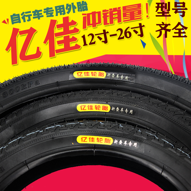 20x1.35 24x1 3//8 Road Bike Tire Bicycle Outer Tyre Without Inner Inflatable Tube