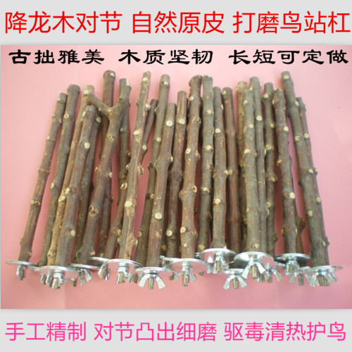 On the day the bird standing rod Jianglong wood logs with bark bird birds bird cage stick bar bar bar stand bird standing rod Parrot