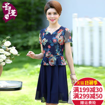 205dcf9c1e23e Middle-aged 2018 new 40-year-old woman mother summer dress over knee