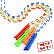 Children long rope skipping rope tricks of adult children in kindergarten pupils training examination professional bamboo rope