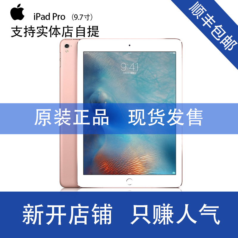 Apple/ apple iPad Pro WLAN 128GB iPad Pro9.7 inch Tablet PC WiFi