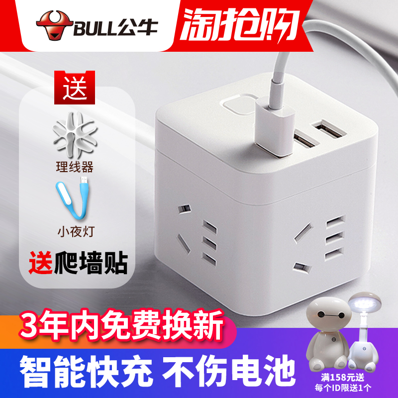 12 50 Bull Usb Socket Cube With Cable Patch Panel Multi Function Charge Converter Home Wiring Board Plug Socket From Best Taobao Agent Taobao International International Ecommerce Newbecca Com