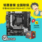ASROCK / ASRock AB350M Pro4 take AMD R7 1700 CPU motherboard package host