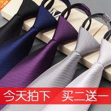 The new tie men's dress business 8CM zipper lazy easy to pull the black student groom wedding gift box