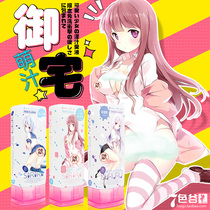 Otaku MoE juice imported from Japan human body water-soluble lubricant lubricant female male marital sex lubricant
