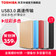 Coupons minus 10 Toshiba mobile hard disk 1t speed USB3.0 2.5 inch ultra thin metal Alumy 1T