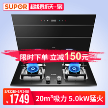 SUPOR j613s + B15 range hood gas range package automatic cleaning range hood set side suction