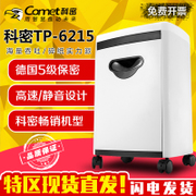 Comet office shredder household mute small electric automatic feeding 6215 Comet confidential particles