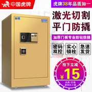 Tiger safe small 45cm home office fingerprint password safe 60cm steel anti-theft hidden into the wall