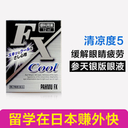 Japan towering COOL FX eye drops water eye eye wash dry eye drops relieve fatigue Liquid Silver 5
