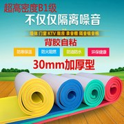 Ceiling insulation roof insulation board insulation cotton sponge rubber high temperature resistant material self-adhesive sewer box