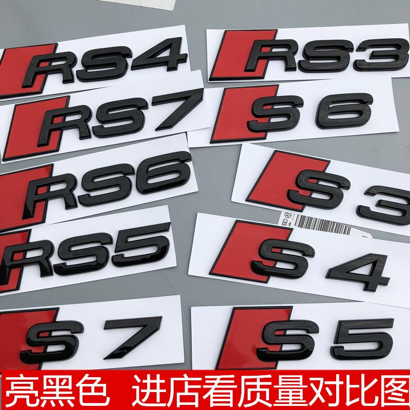 奥迪RS S3S4 S5S6 S7S8车标A3A4A5A6A7改装后尾标排量标标志黑色