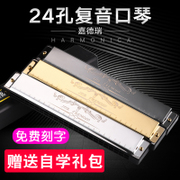 The 24 hole tremolo soundreal children beginners C harmonica professional senior adult self teaching instrument