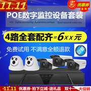 48 POE digital high-definition network monitoring equipment set supermarket household machine hard disk video camera