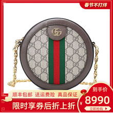 Gucci / Gucci women's bag 2019 new round chain color matching GG Single Shoulder Messenger Bag