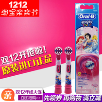 BORON O - B BABY ELECTRIC TOOTHBRUSH BRUSH BRUSH EB10-2K Applicable to D10513 DB4510k 3744
