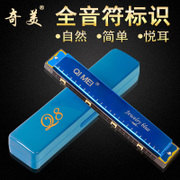 Practice Qimei C harmonica harmonica tremolo adult children 24 hole other entry beginner students