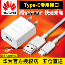 HUAWEI original charger, Type-C data line, mate9 genuine P10, P9 glory 8, mobile V8 fast charge V9