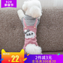 burst! ️Teddy dog ​​clothes four-legged clothes autumn and winter dress small dog than bear puppy pet spring and autumn thin winter clothing