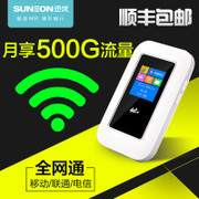 Xunyou 4G wireless router full Netcom MiFi mobile portable Internet treasure card portable WiFi