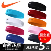 Nike headband male sweat sweat basketball fitness network running scarf overgrip female hair band NIKE
