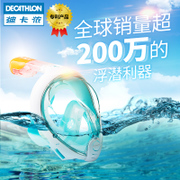 Decathlon diving equipment Children's diving mirror Myopia dry-snorkeling mask Sambo anti-fog adult SUBEA
