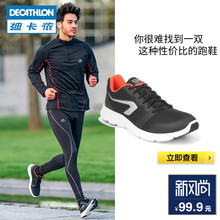 Decathlon flagship store sports shoes men's official breathable shock light jogging shoes casual shoes running shoes RUN AM