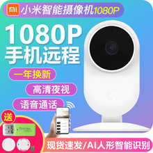 The mi smart camera 1080P wireless wifi home monitor infrared night vision hd camera cloud platform version phone remotely monitors the pet network probe for 360 degrees